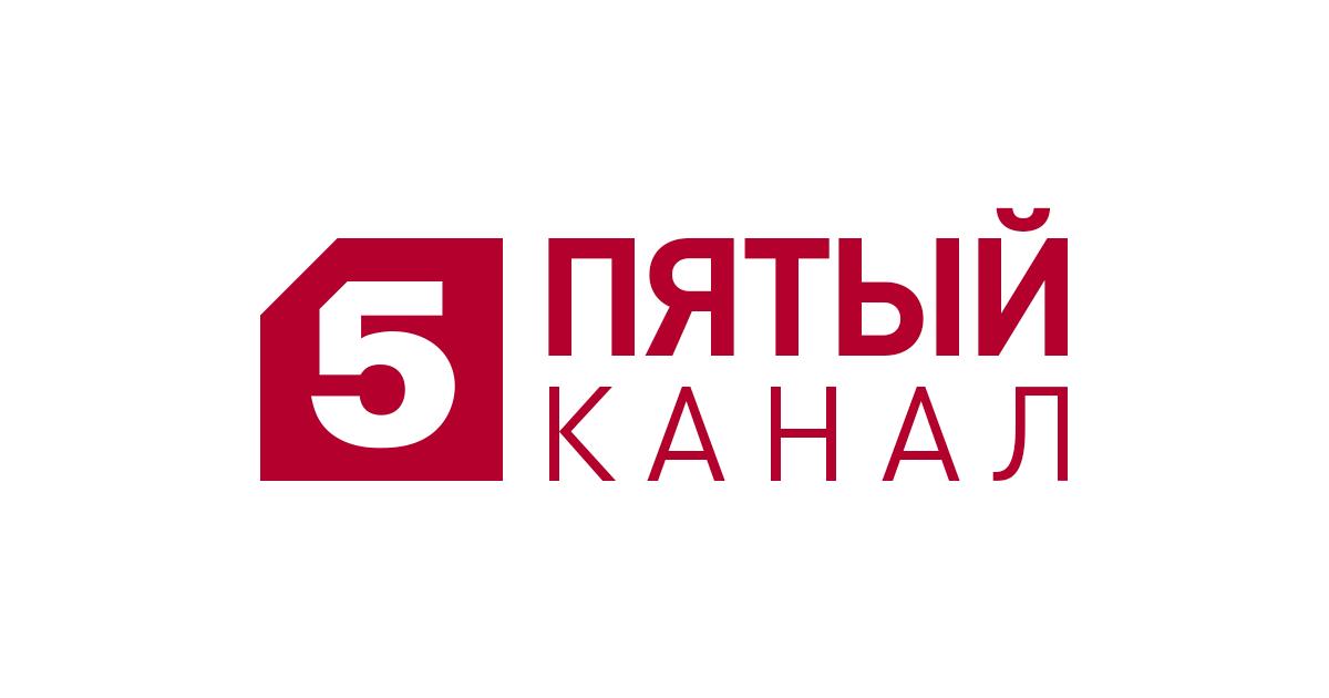 Пятый канал – Партнеры «Ингрия»